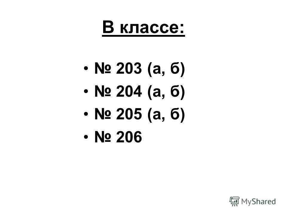 В классе: 203 (а, б) 204 (а, б) 205 (а, б) 206