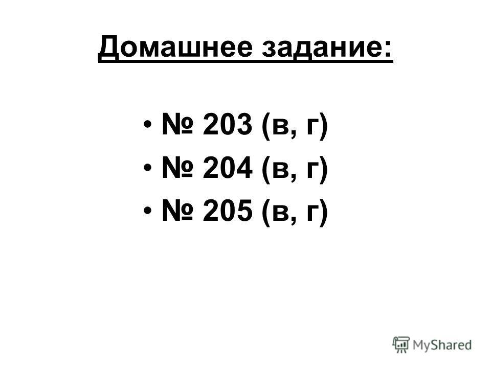 Домашнее задание: 203 (в, г) 204 (в, г) 205 (в, г)