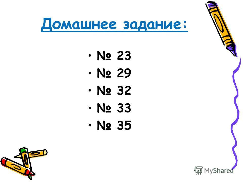 Домашнее задание: 23 29 32 33 35