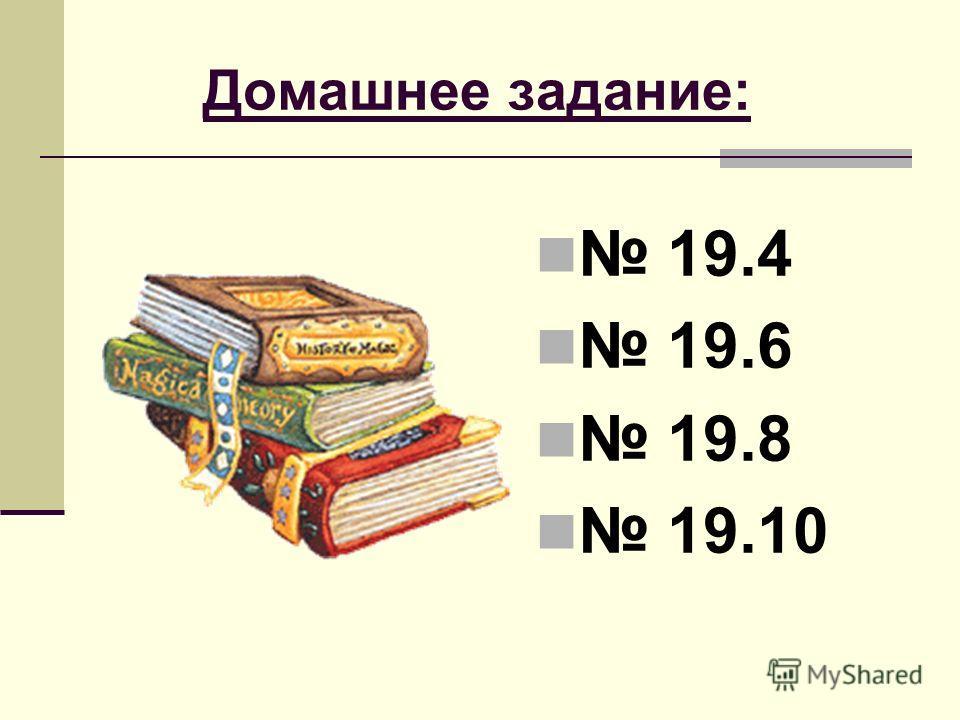 Домашнее задание: 19.4 19.6 19.8 19.10