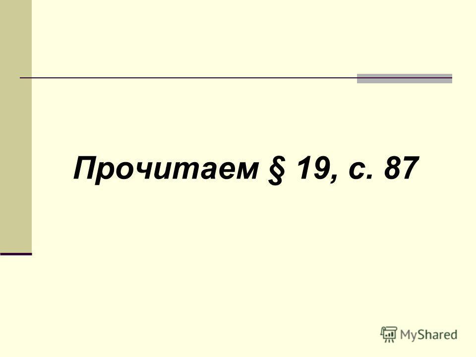 Прочитаем § 19, с. 87