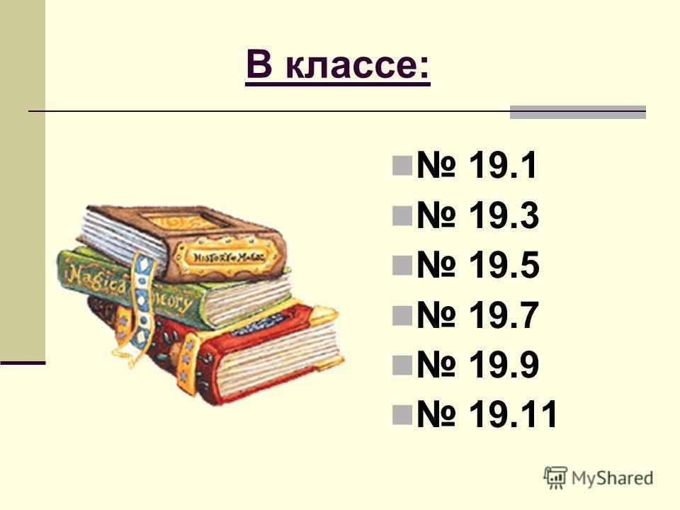 В классе: 19.1 19.3 19.5 19.7 19.9 19.11