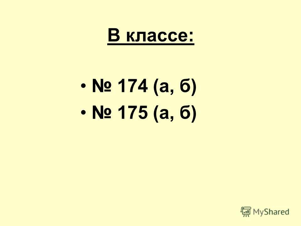 В классе: 174 (а, б) 175 (а, б)