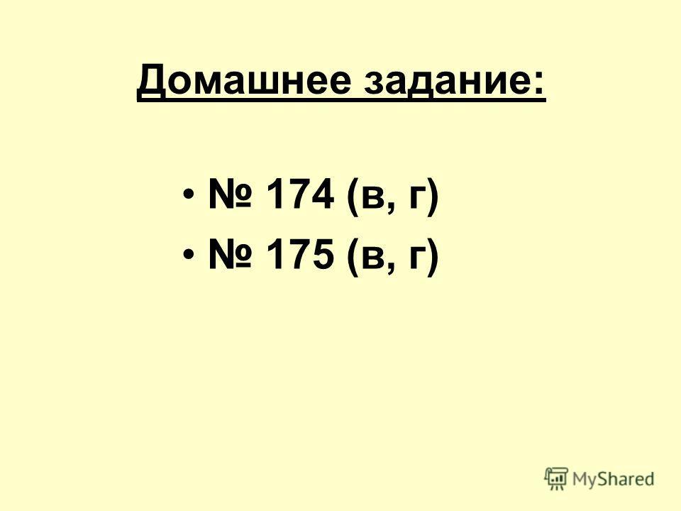 Домашнее задание: 174 (в, г) 175 (в, г)