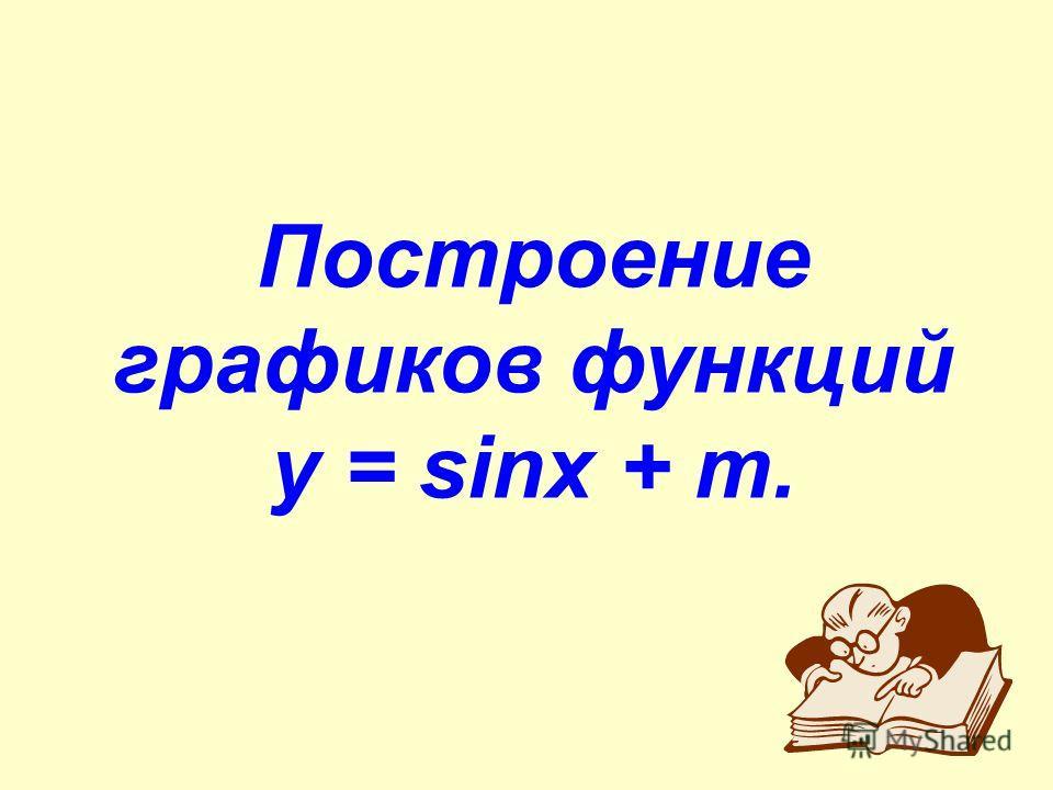 Построение графиков функций у = sinx + m.