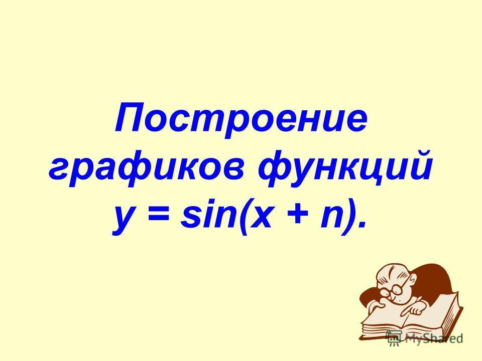 Построение графиков функций у = sin(х + n).
