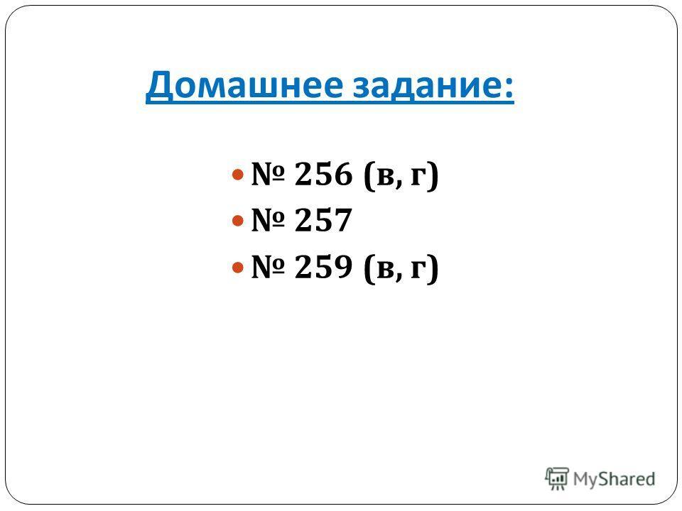 Домашнее задание : 256 ( в, г ) 257 259 ( в, г )