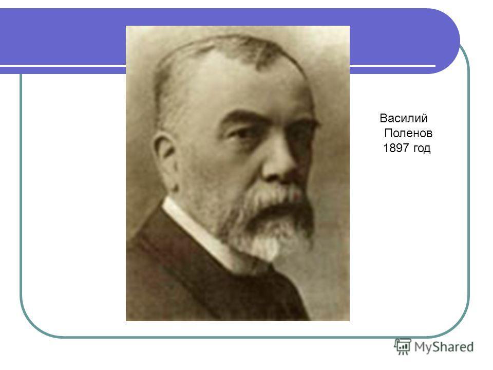 Василий Поленов 1897 год
