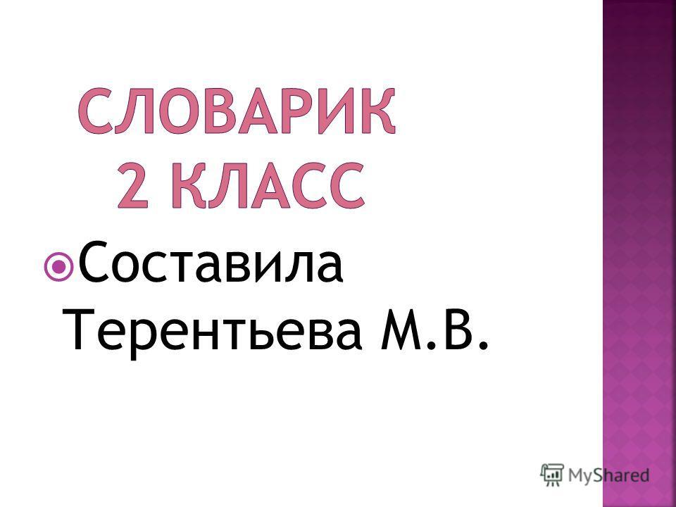 Составила Терентьева М.В.