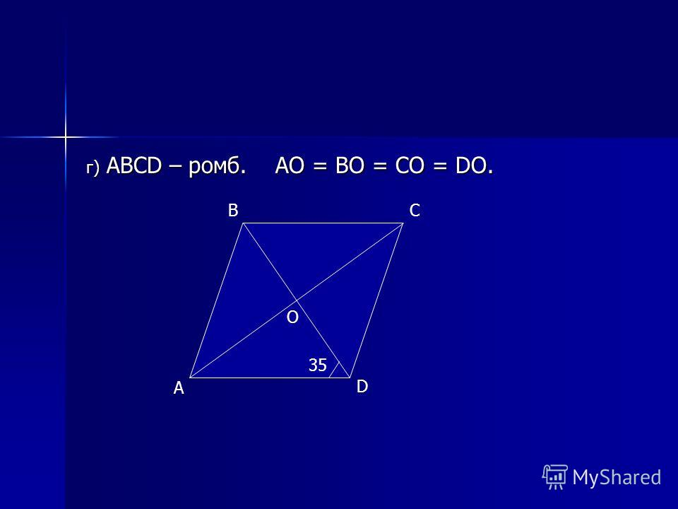 г) ABCD – ромб. AO = BO = CO = DO. A BC D 35 O
