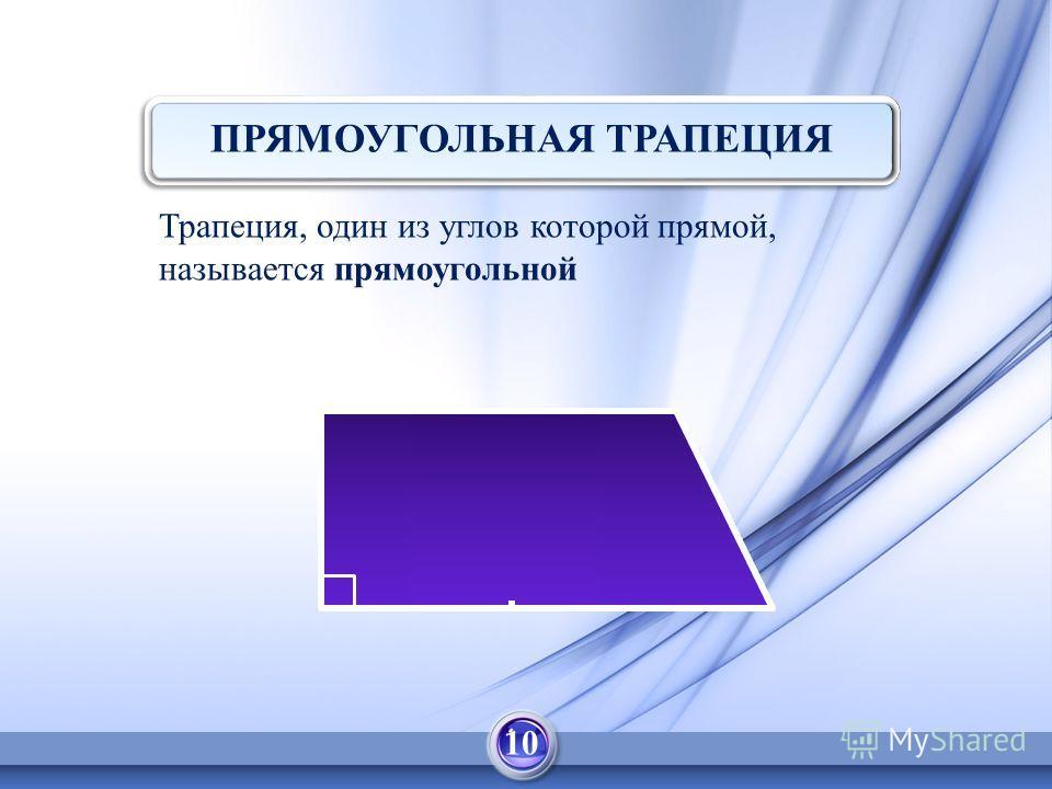 ПРЯМОУГОЛЬНАЯ ТРАПЕЦИЯ Трапеция, один из углов которой прямой, называется прямоугольной 10