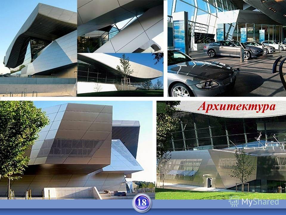 Архитектура 18