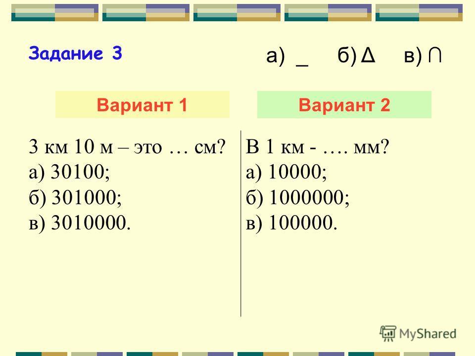 Задание 2 а) _ б) Δ в) Вариант 1Вариант 2 Отрезок – это: а) часть линии; б) линия, ограниченная с одной стороны точкой; в) линия, ограниченная с двух сторон точками. На рисунке изображены отрезки: а) MK, MN, NK; б) MF, MK, NK, KF; в) MK, NF. M N F K