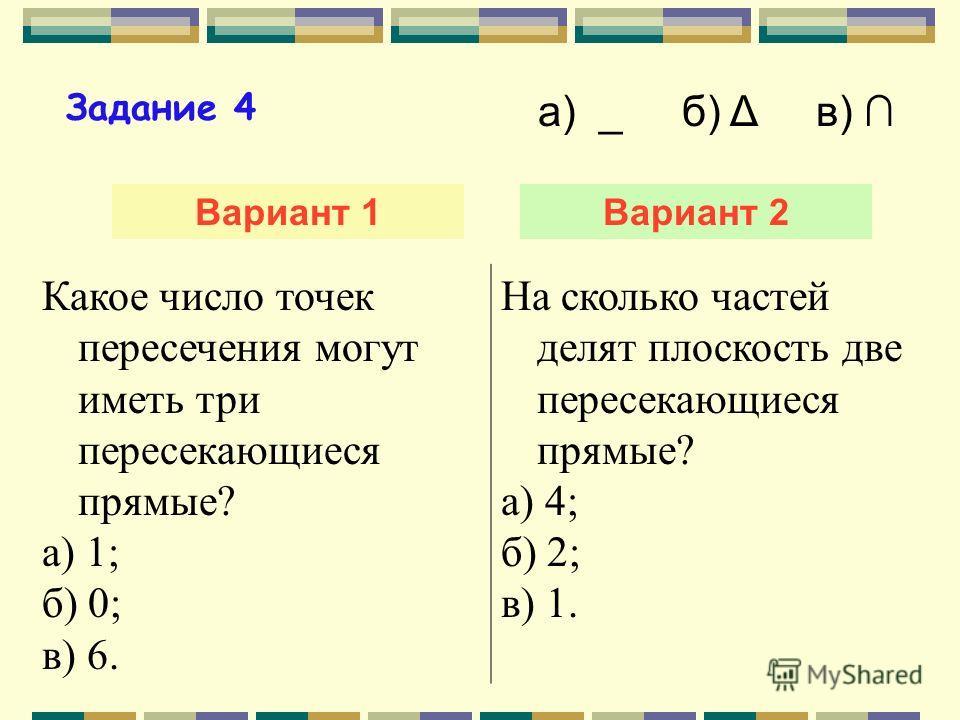 Задание 3 а) _ б) Δ в) Вариант 1Вариант 2 3 км 10 м – это … см? а) 30100; б) 301000; в) 3010000. В 1 км - …. мм? а) 10000; б) 1000000; в) 100000.