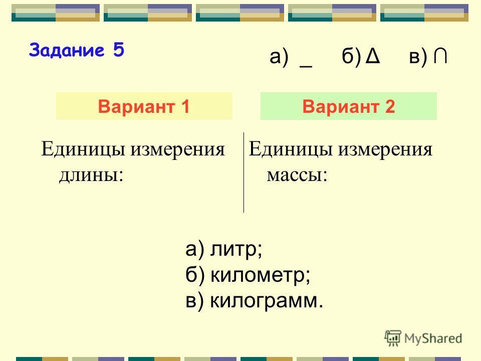 Задание 4 а) _ б) Δ в) Вариант 1Вариант 2 Какое число точек пересечения могут иметь три пересекающиеся прямые? а) 1; б) 0; в) 6. На сколько частей делят плоскость две пересекающиеся прямые? а) 4; б) 2; в) 1.