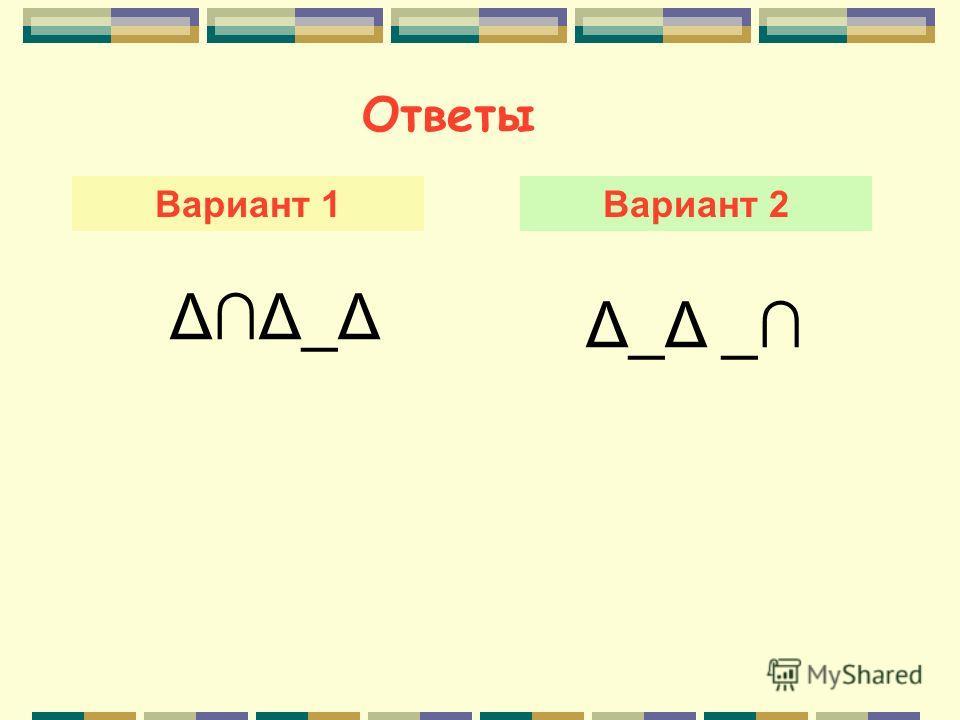 Задание 5 а) _ б) Δ в) Вариант 1Вариант 2 Единицы измерения длины: Единицы измерения массы: а) литр; б) километр; в) килограмм.