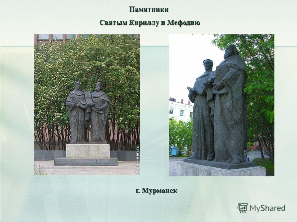 г. Мурманск Памятники Святым Кириллу и Мефодию