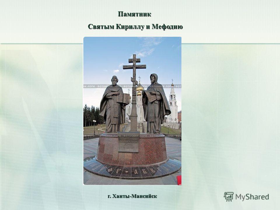 Памятник Святым Кириллу и Мефодию г. Ханты-Мансийск
