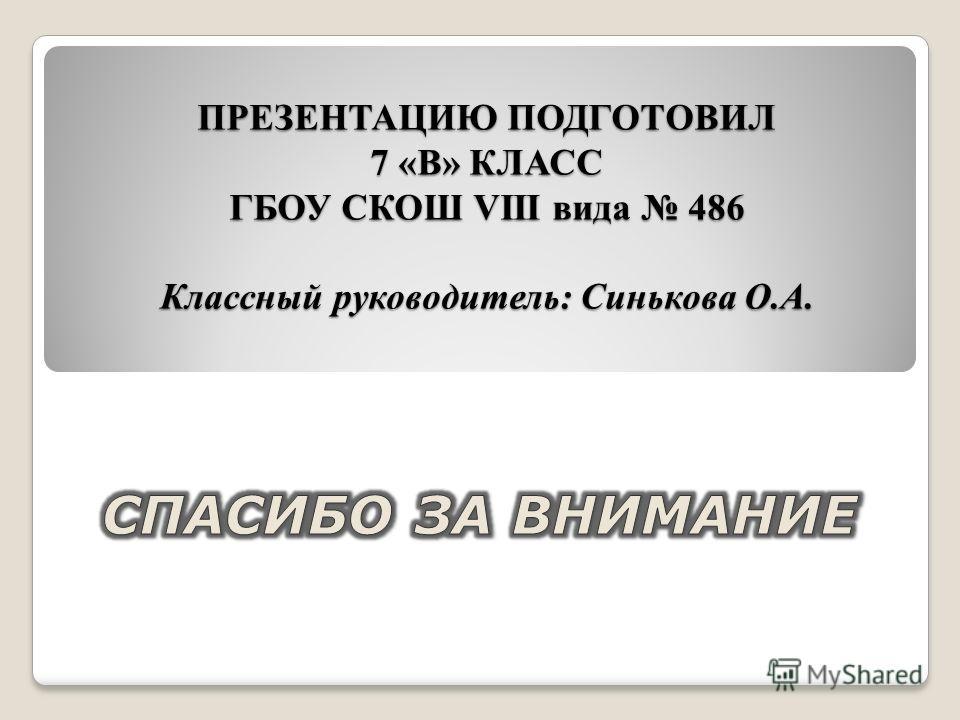 ПРЕЗЕНТАЦИЮ ПОДГОТОВИЛ 7 «В» КЛАСС ГБОУ СКОШ VIII вида 486 Классный руководитель: Синькова О.А.