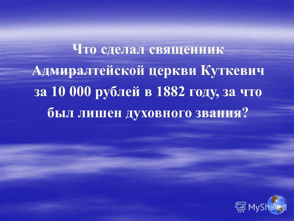 Что сделал священник Адмиралтейской церкви Куткевич за 10 000 рублей в 1882 году, за что был лишен духовного звания?