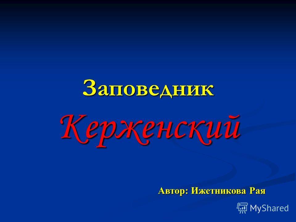Заповедник Керженский Автор: Ижетникова Рая