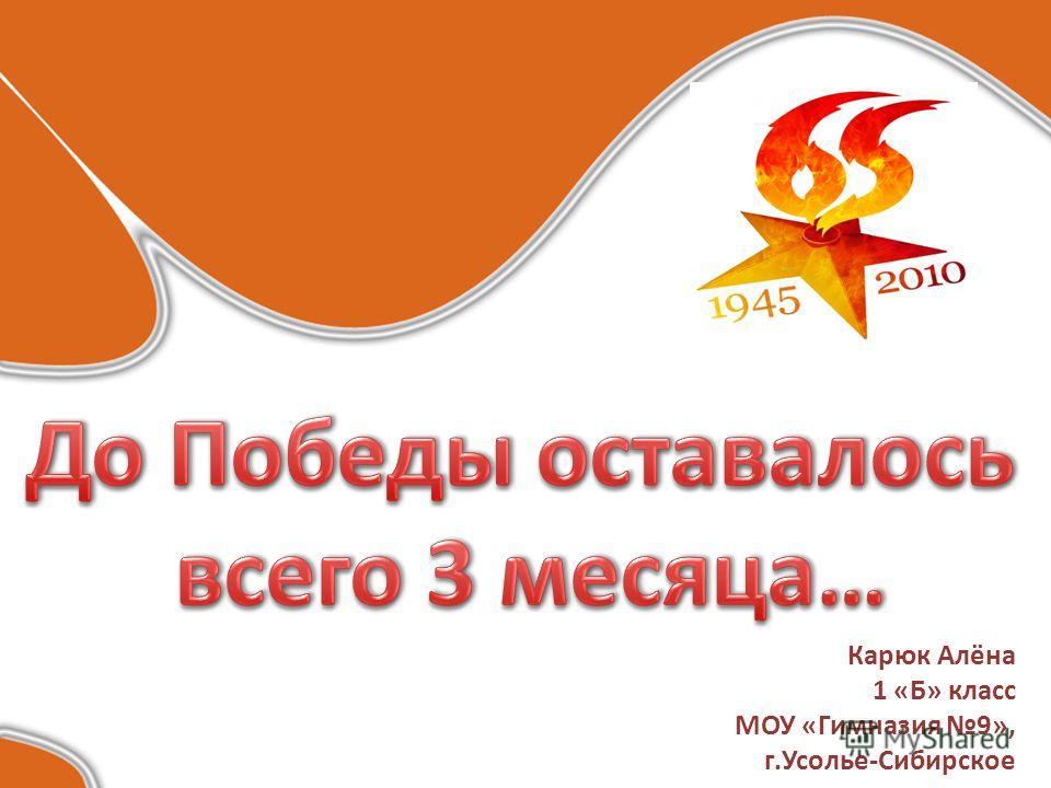 Карюк Алёна 1 «Б» класс МОУ «Гимназия 9», г.Усолье-Сибирское