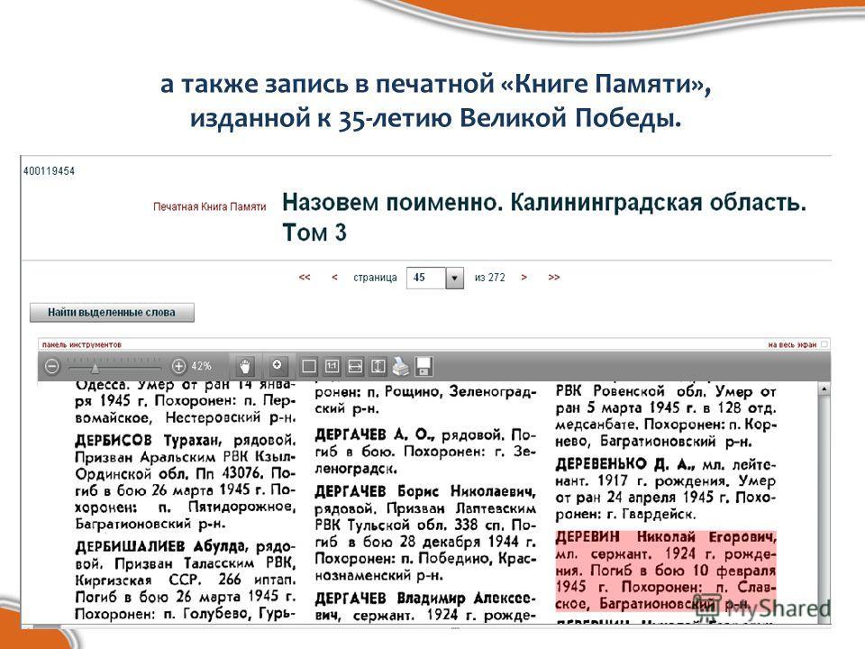 а также запись в печатной «Книге Памяти», изданной к 35-летию Великой Победы.