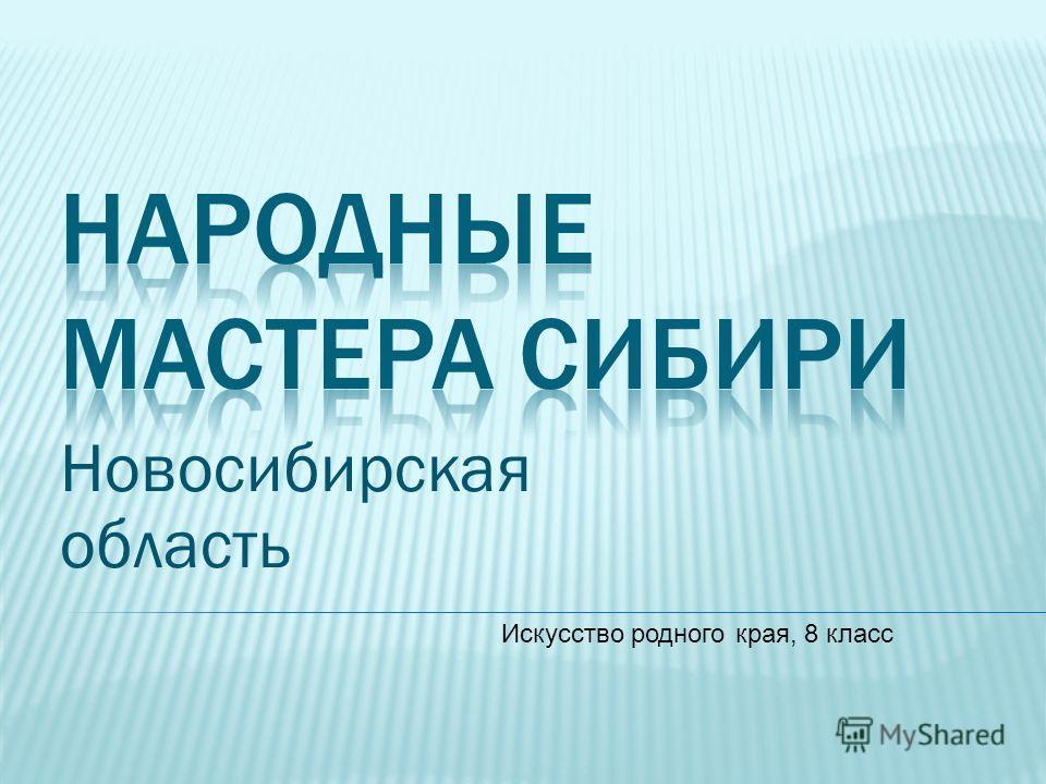 Новосибирская область Искусство родного края, 8 класс