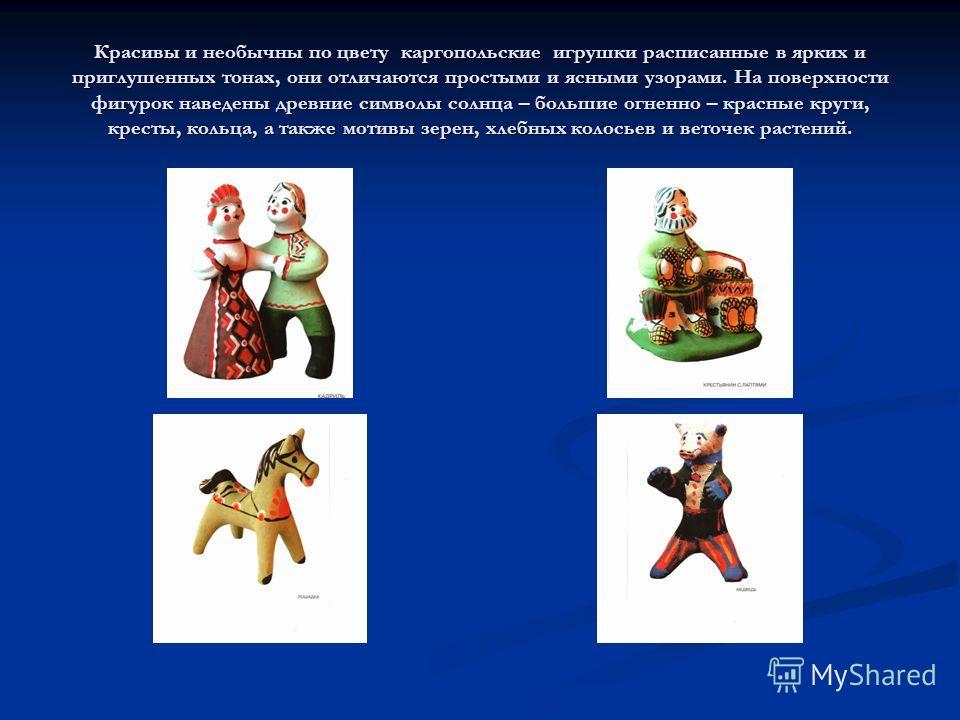 Красивы и необычны по цвету каргопольские игрушки расписанные в ярких и приглушенных тонах, они отличаются простыми и ясными узорами. На поверхности фигурок наведены древние символы солнца – большие огненно – красные круги, кресты, кольца, а также мо