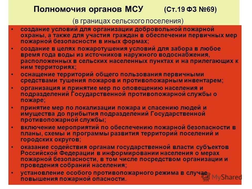 Полномочия органов МСУ (Ст.19 ФЗ 69) (в границах сельского поселения) создание условий для организации добровольной пожарной охраны, а также для участия граждан в обеспечении первичных мер пожарной безопасности в иных формах; создание в целях пожарот