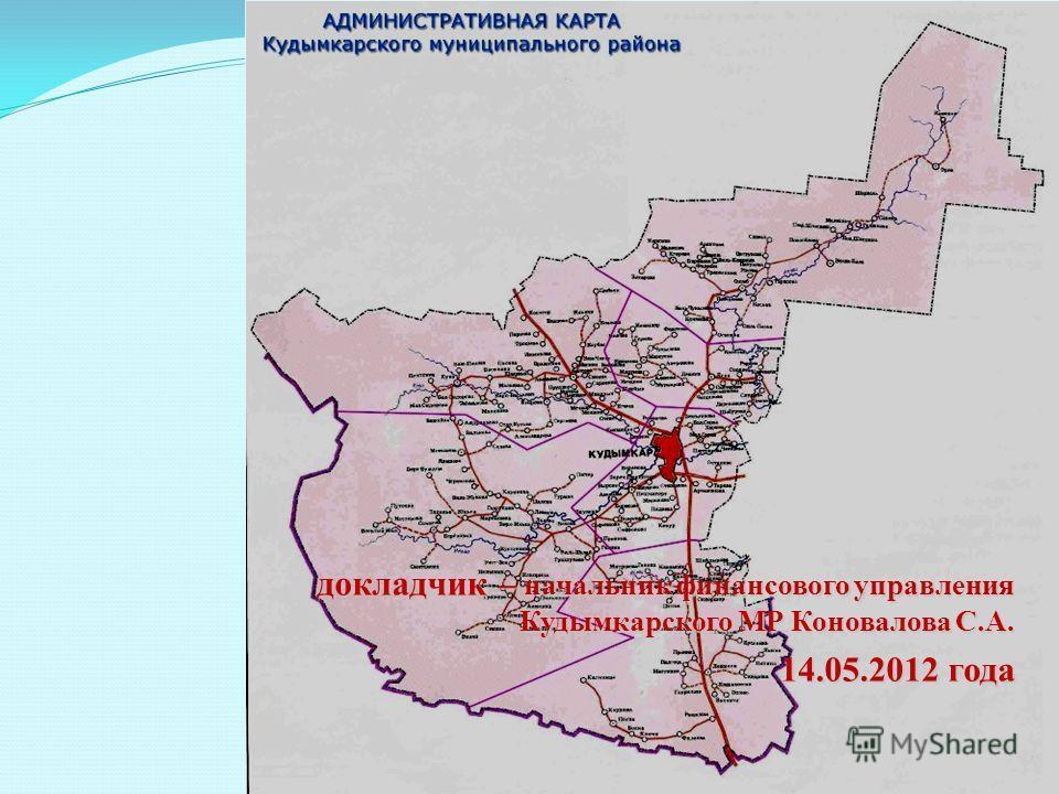 докладчик – начальник финансового управления Кудымкарского МР Коновалова С.А. 14.05.2012 года