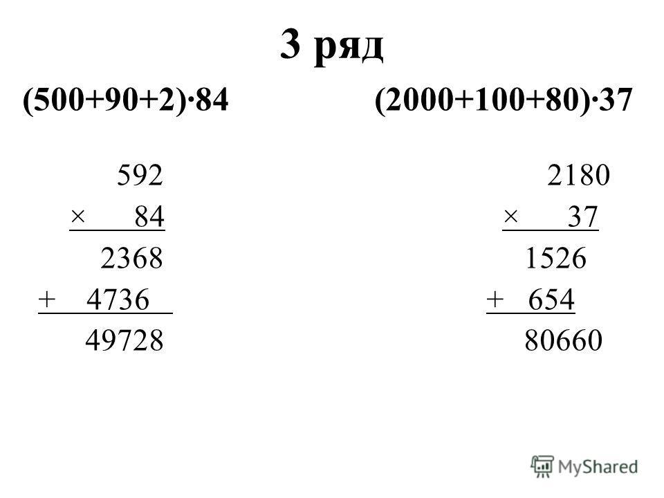 2 ряд ( 3000+200+70)29 (8000+60+3)24 3270 8063 × 29 × 24 2943 32252 + 654 +16126 94830 193512