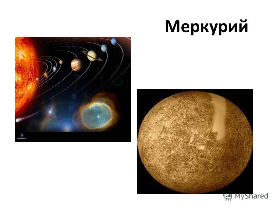 12756 - 3476 928 0 (км) Ответ: на 9280 км диаметр Земли больше, чем диаметр Луны.