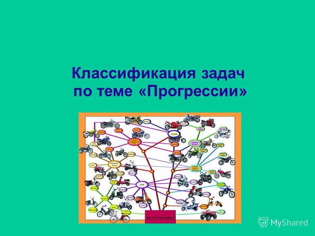 Классификация задач по теме «Прогрессии»