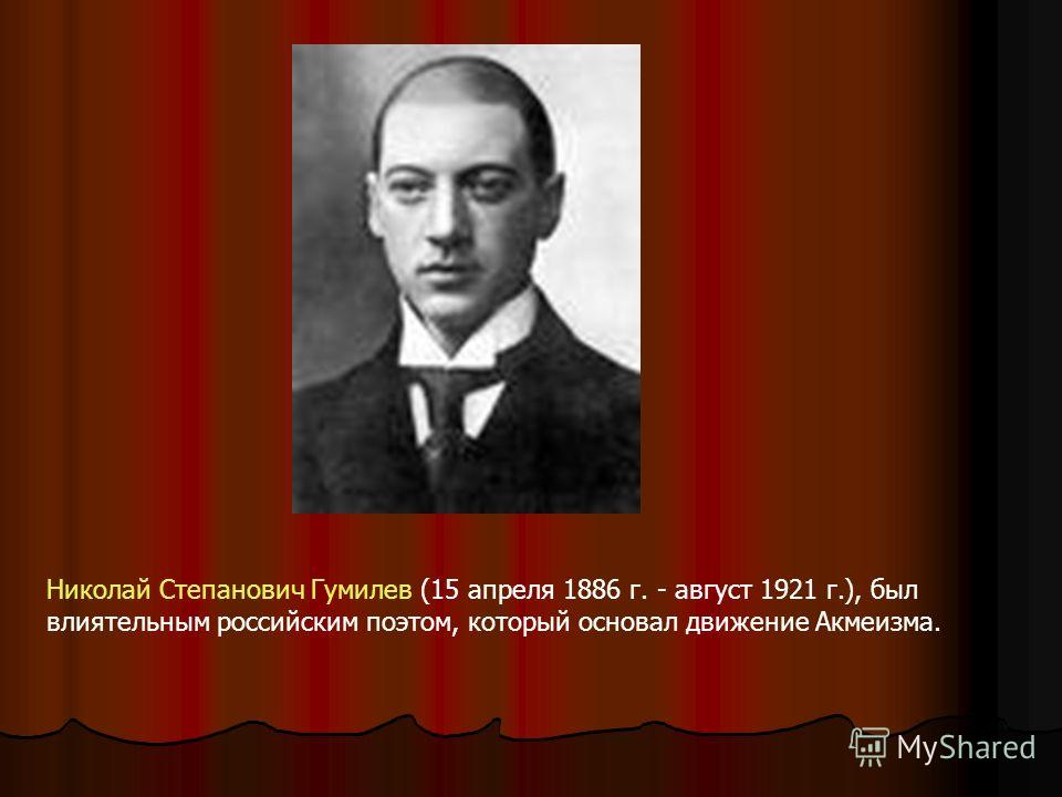 Николай Степанович Гумилев (15 апреля 1886 г. - август 1921 г.), был влиятельным российским поэтом, который основал движение Акмеизма.