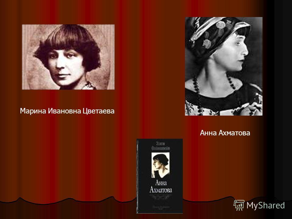 Марина Ивановна Цветаева Анна Ахматова