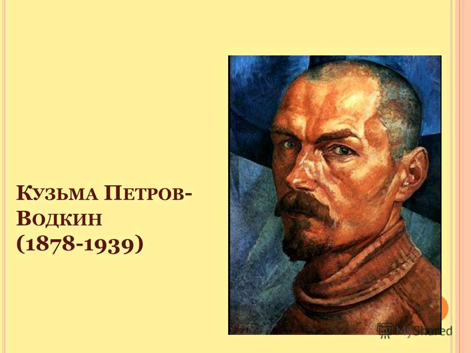 К УЗЬМА П ЕТРОВ - В ОДКИН (1878-1939)