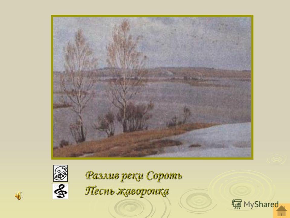 Разлив реки Сороть Песнь жаворонка Разлив реки Сороть Песнь жаворонка