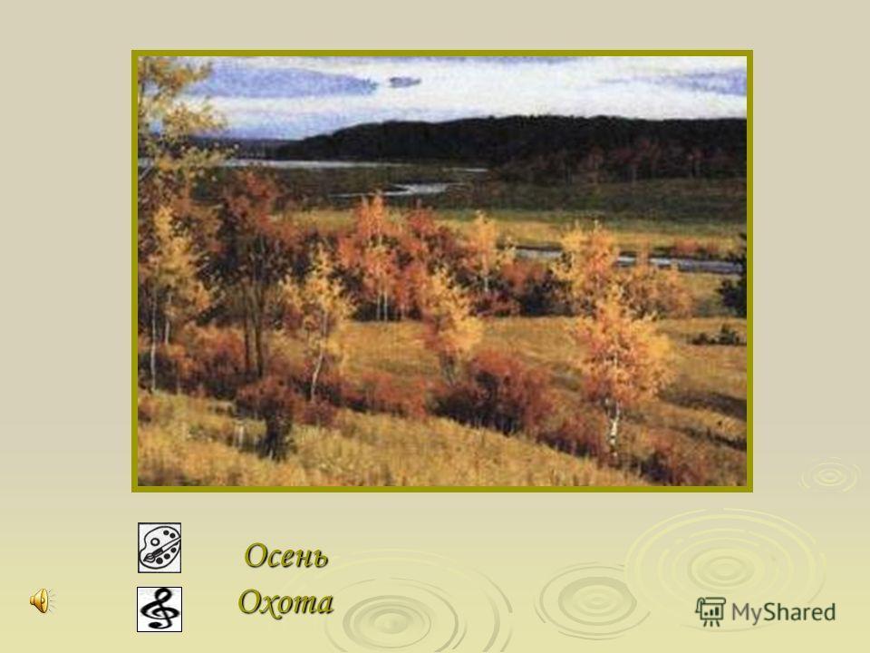 Осень Охота
