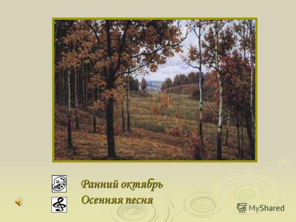 Ранний октябрь Осенняя песня