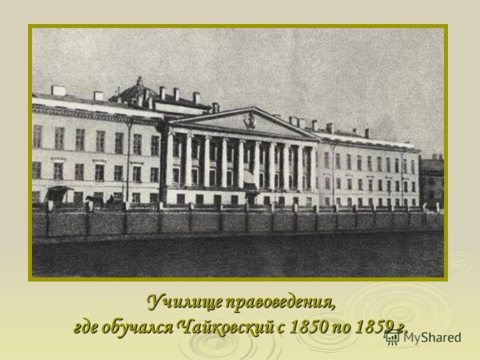 Училище правоведения, где обучался Чайковский с 1850 по 1859 г.