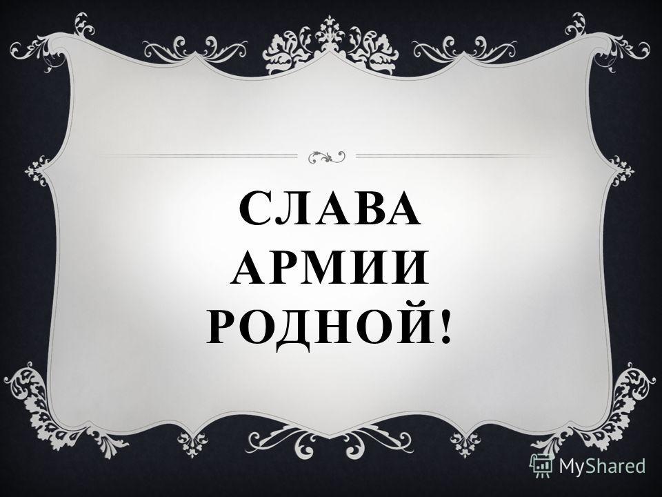 СЛАВА АРМИИ РОДНОЙ!