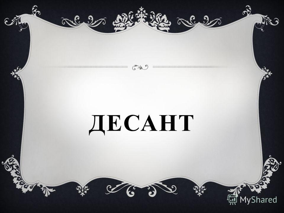ДЕСАНТ