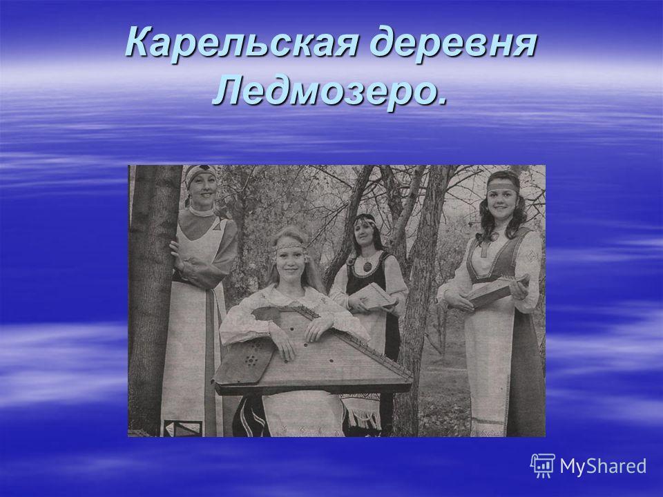 Карельская деревня Ледмозеро.