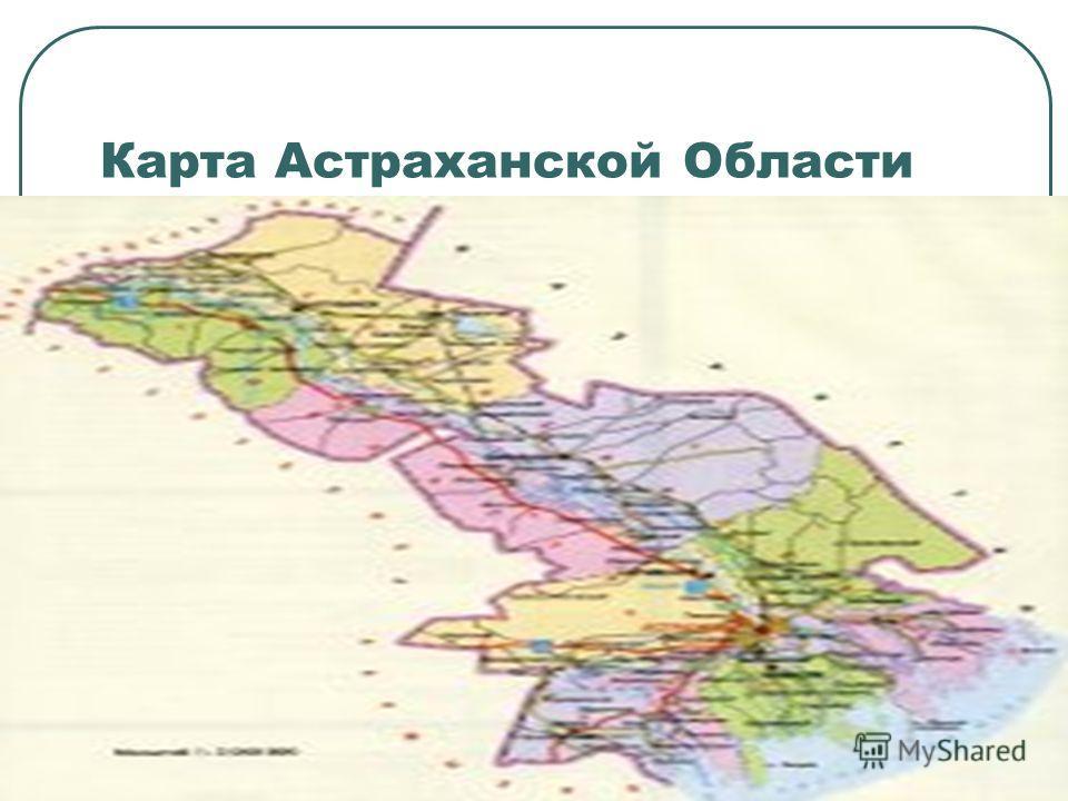 Карта Астраханской Области 18.12.2013 2