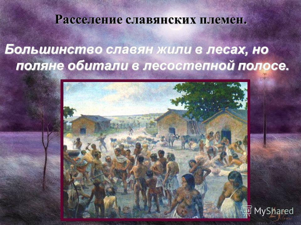 Расселение славянских племен. Большинство славян жили в лесах, но поляне обитали в лесостепной полосе.