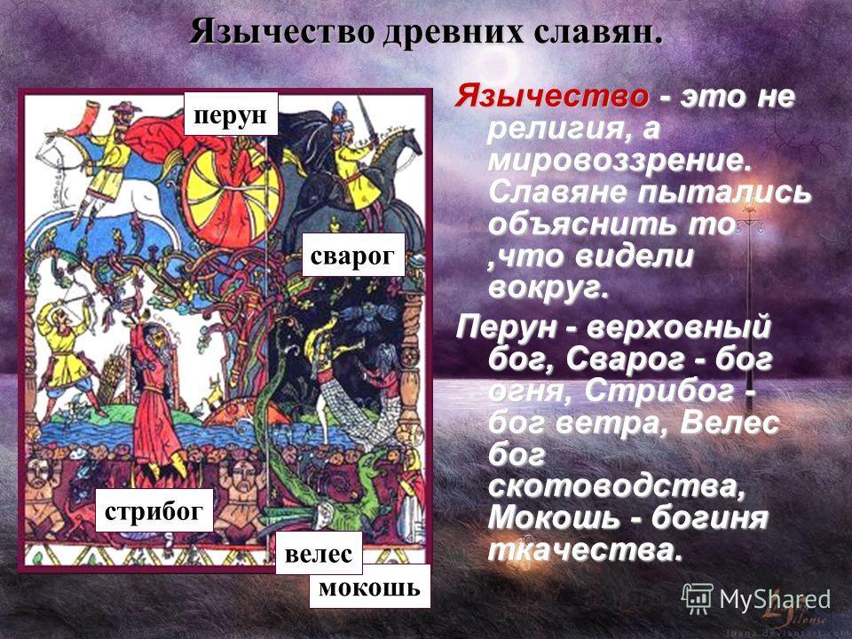 Презентация на тему Восточные славяне в древности  5 Язычество древних славян