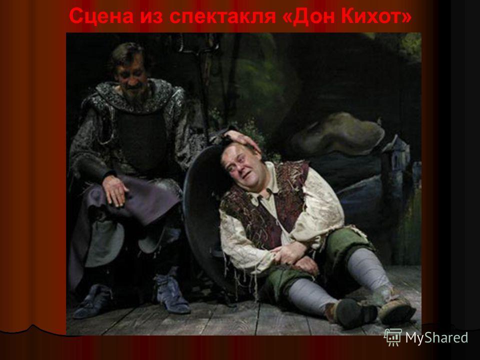 Сцена из спектакля «Дон Кихот»