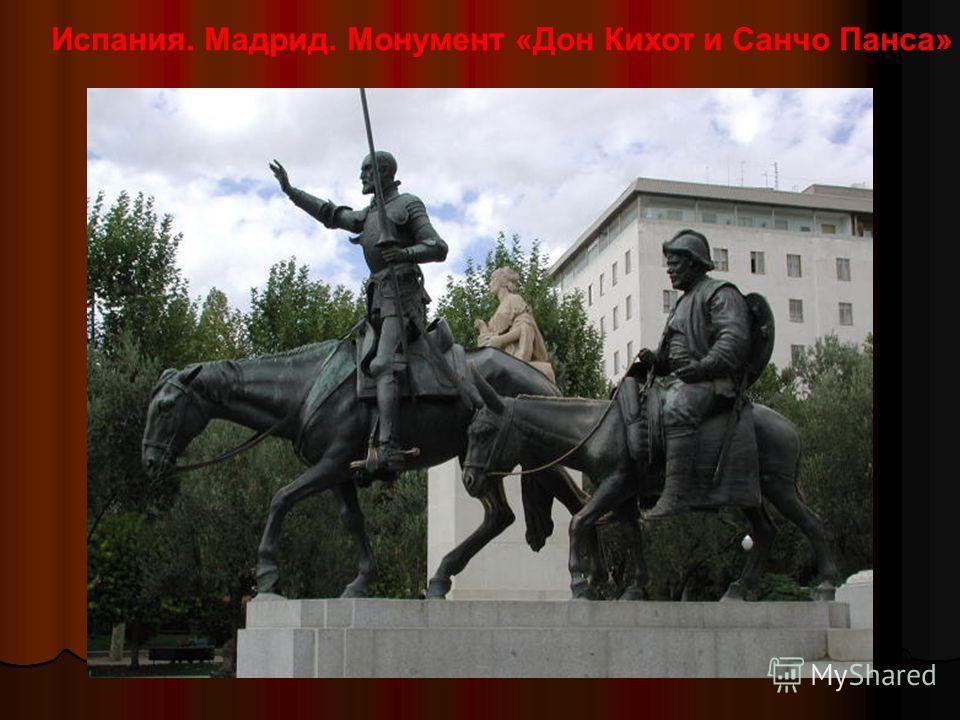 Испания. Мадрид. Монумент «Дон Кихот и Санчо Панса»