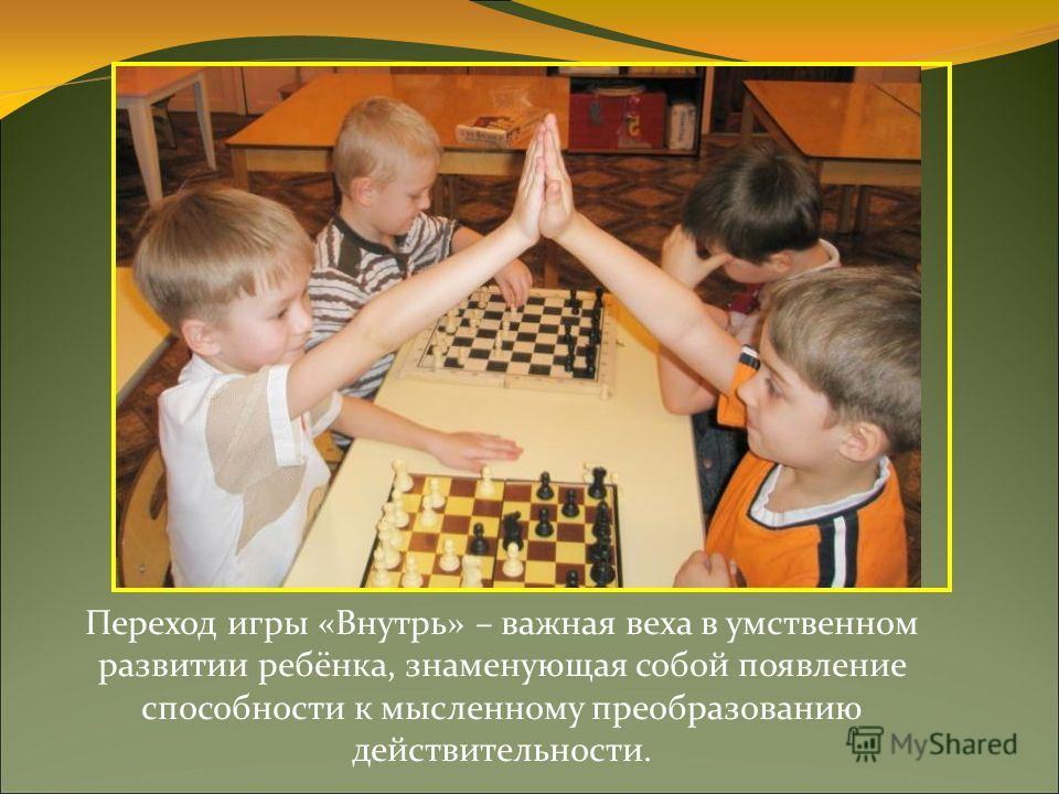 Переход игры «Внутрь» – важная веха в умственном развитии ребёнка, знаменующая собой появление способности к мысленному преобразованию действительности.